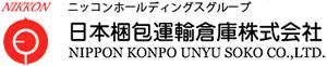 日本梱包運輸倉庫株式会社