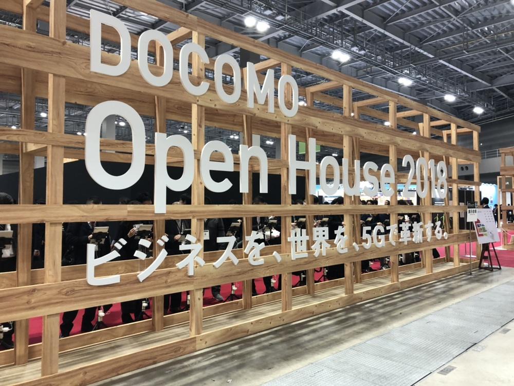 DOCOMO Open House 2018 !!