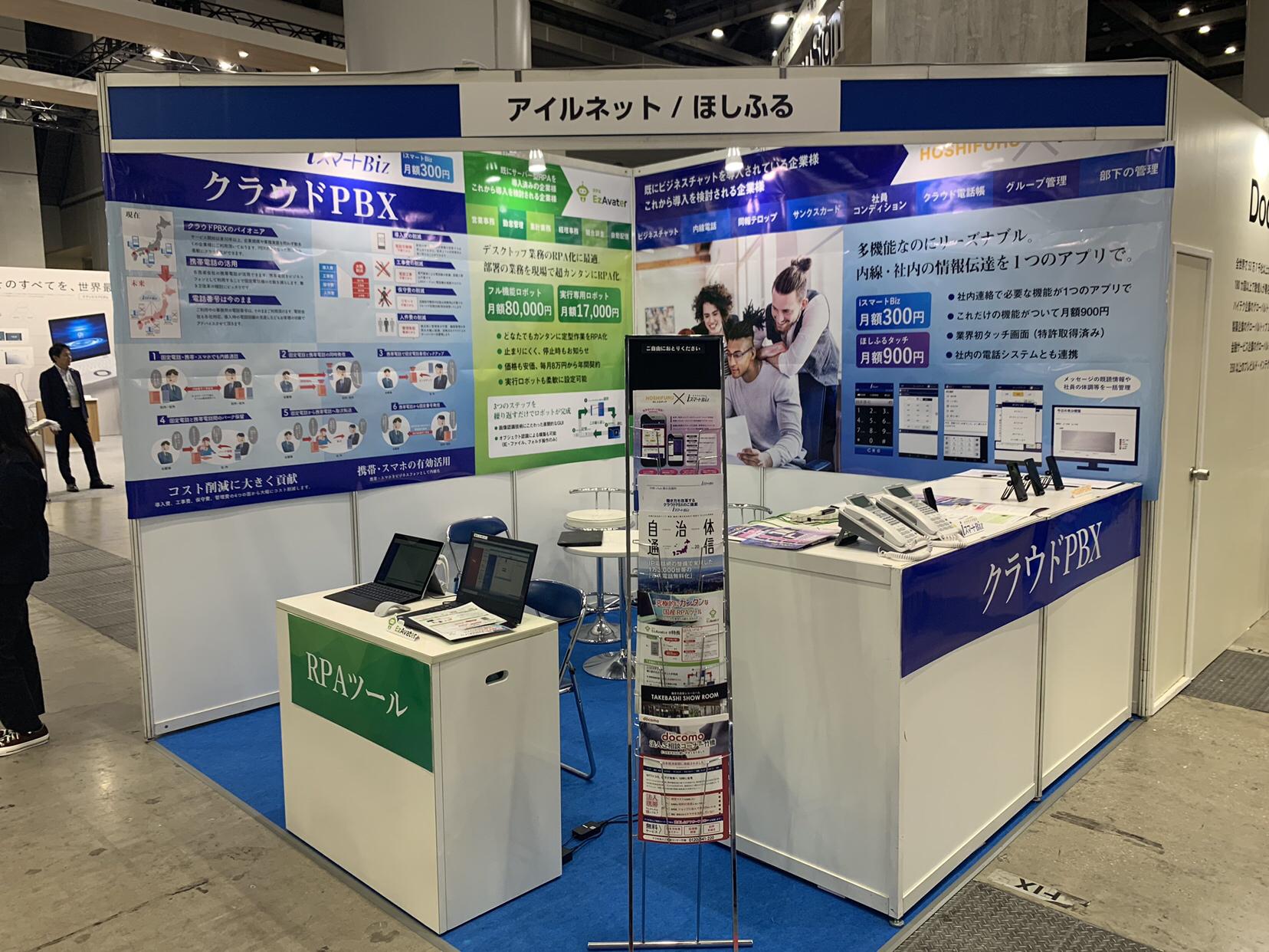 日経xTECH EXPO 2019 !!