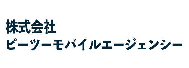 株式会社ピーツーモバイルエージェンシー