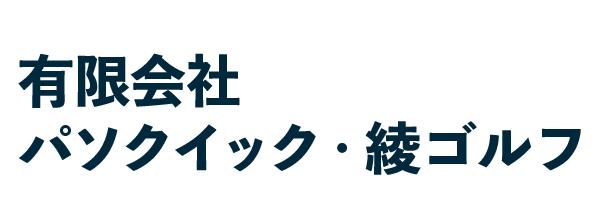 有限会社パソクイック・綾ゴルフ
