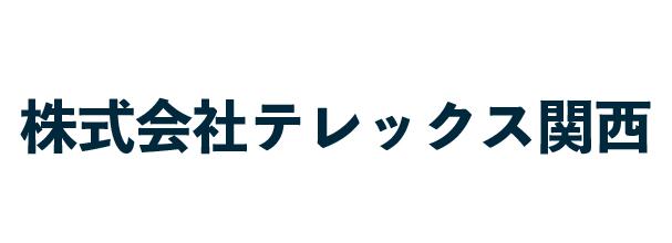 株式会社テレックス関西