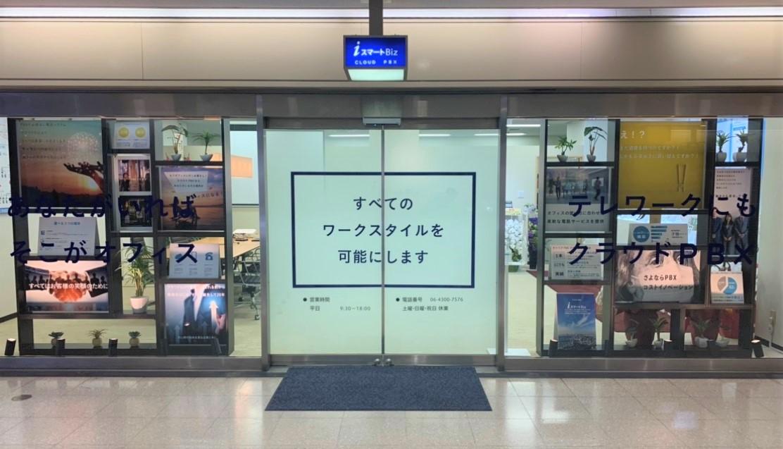梅田SRオープン!