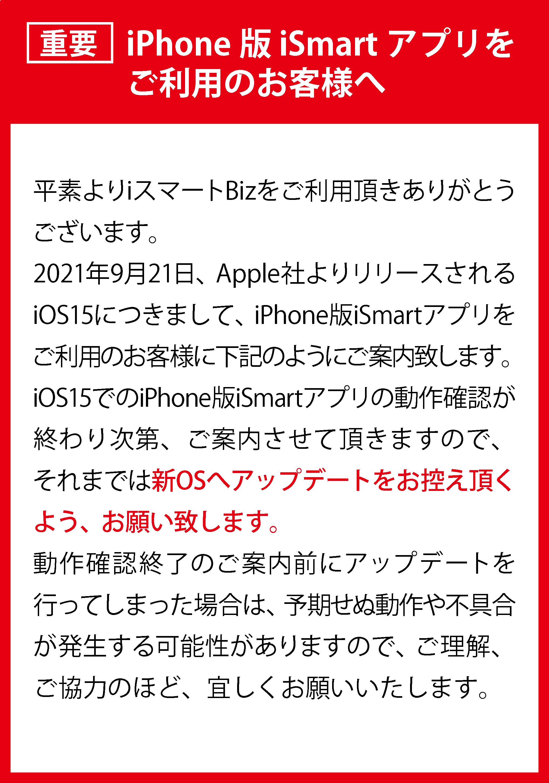【重要】iPhone版iSmartアプリをご利用のお客様へ
