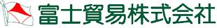 富士貿易株式会社
